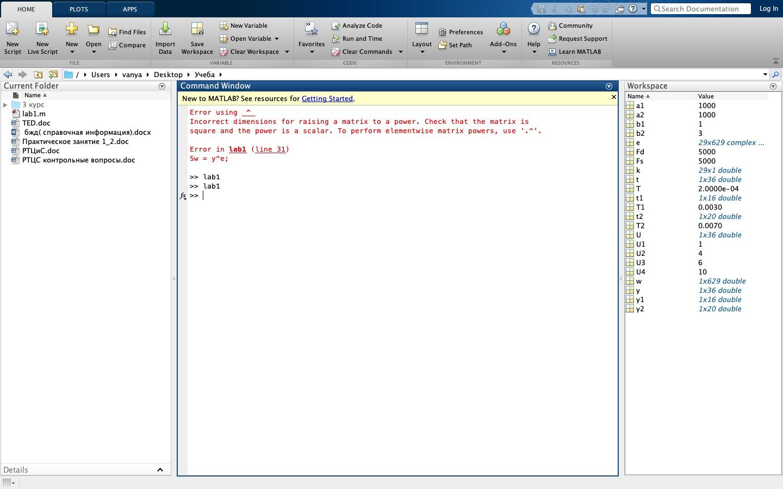 Скачать MATLAB R2018a на Mac OS бесплатно через Торрент и